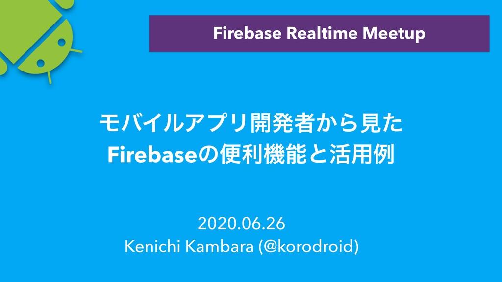 2020.06.26 Kenichi Kambara (@korodroid) ϞόΠϧΞϓϦ...