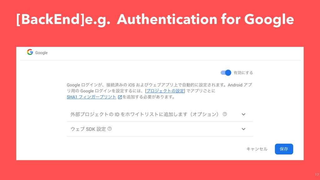 [BackEnd]e.g. Authentication for Google