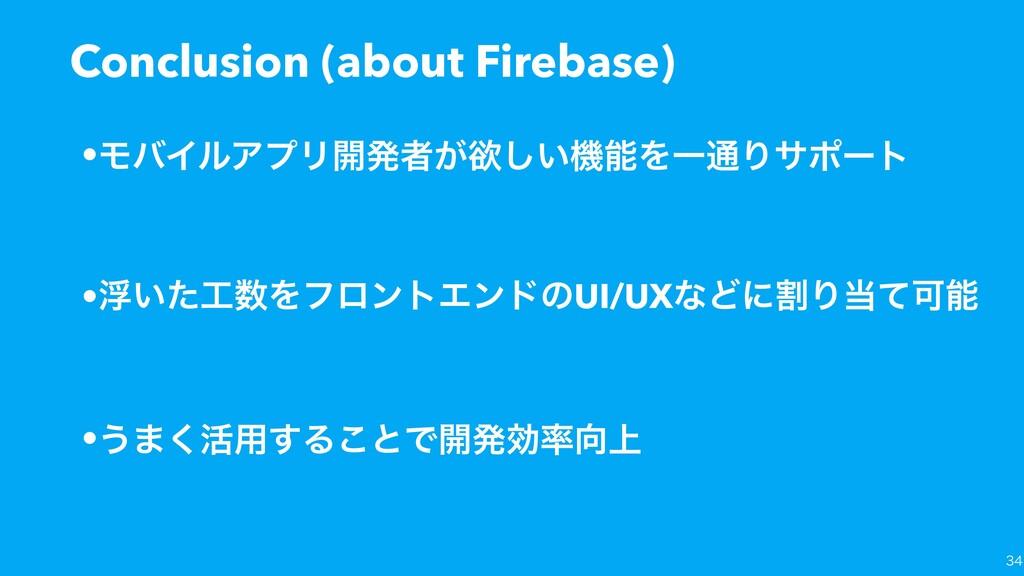Conclusion (about Firebase) •ϞόΠϧΞϓϦ։ൃऀ͕ཉ͍͠ػΛҰ...