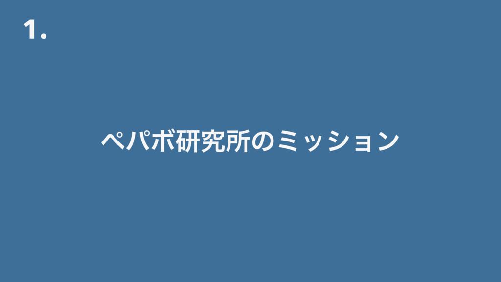 1. ϖύϘݚڀॴͷϛογϣϯ