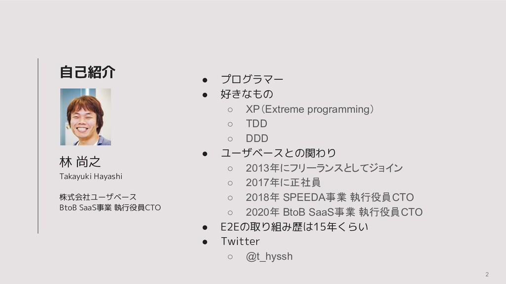 2 自己紹介 ● プログラマー ● 好きなもの ○ XP(Extreme programmin...