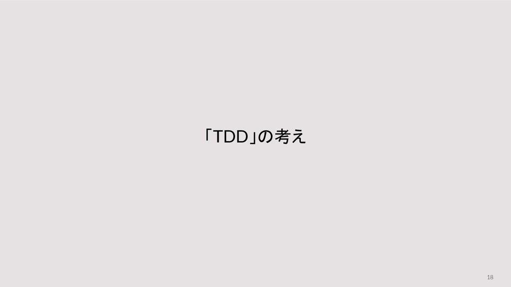 18 「TDD」の考え