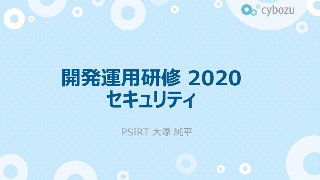 開発運⽤研修 2020 セキュリティ PSIRT ⼤塚 純平