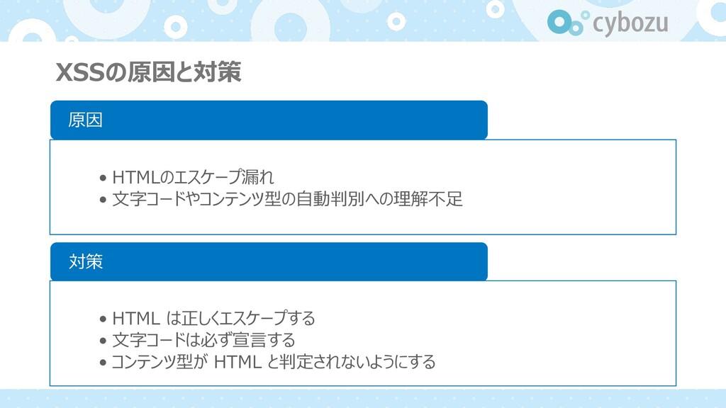 XSSの原因と対策 原因 • HTMLのエスケープ漏れ • ⽂字コードやコンテンツ型の⾃動判別...