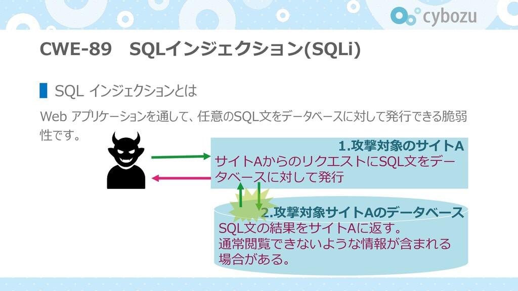 CWE-89 SQLインジェクション(SQLi) ▌SQL インジェクションとは Web アプ...