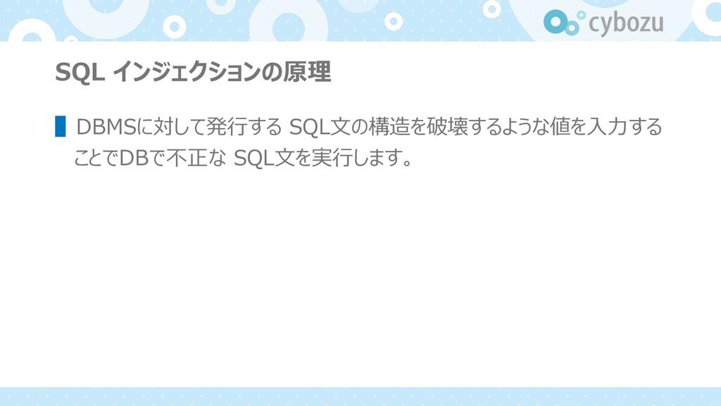 SQL インジェクションの原理 ▌DBMSに対して発⾏する SQL⽂の構造を破壊するような値を...