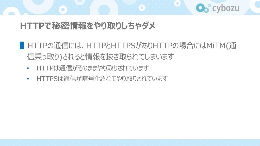 HTTPで秘密情報をやり取りしちゃダメ ▌HTTPの通信には、HTTPとHTTPSがありHTT...