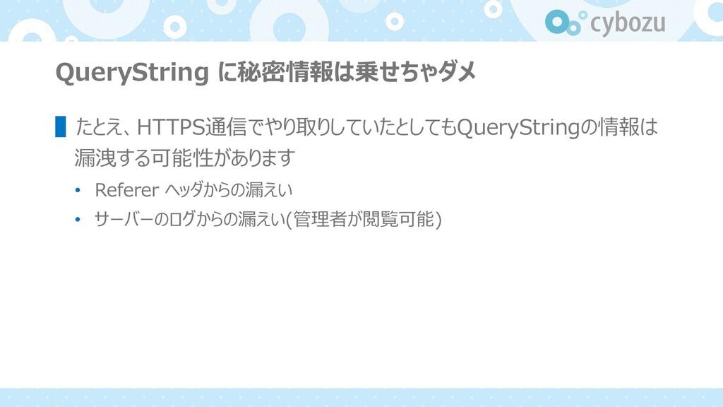 QueryString に秘密情報は乗せちゃダメ ▌たとえ、HTTPS通信でやり取りしていたと...