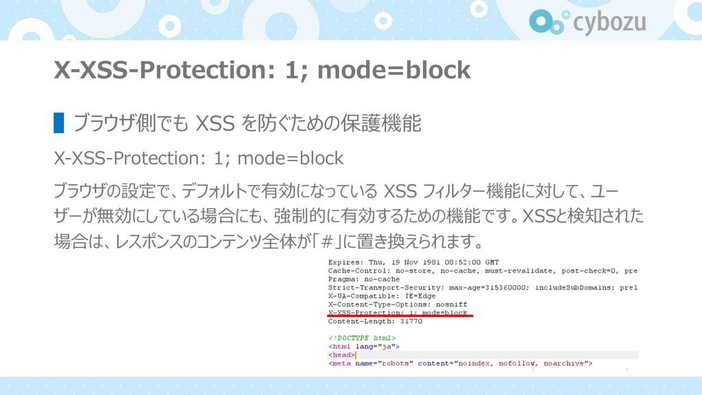 X-XSS-Protection: 1; mode=block ▌ブラウザ側でも XSS を防...
