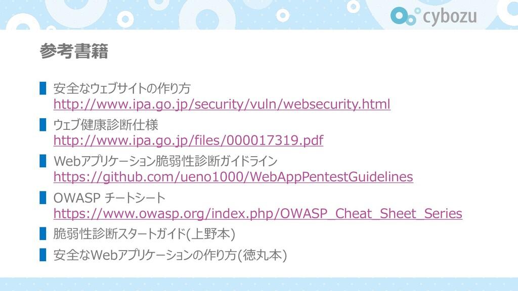 参考書籍 ▌安全なウェブサイトの作り⽅ http://www.ipa.go.jp/securi...
