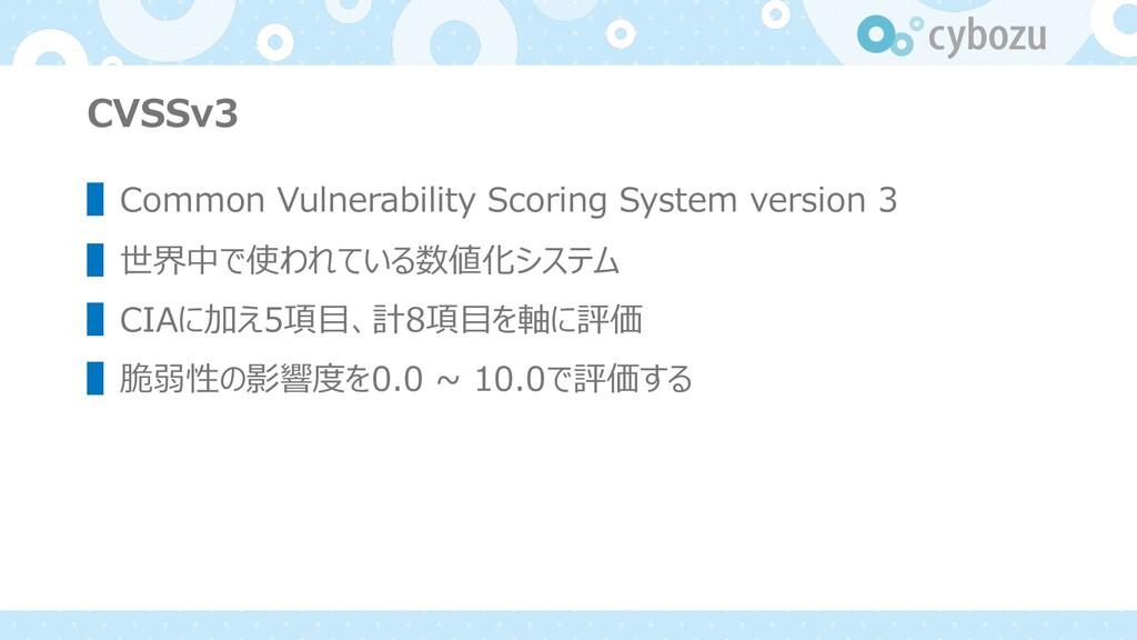 CVSSv3 ▌Common Vulnerability Scoring System ver...