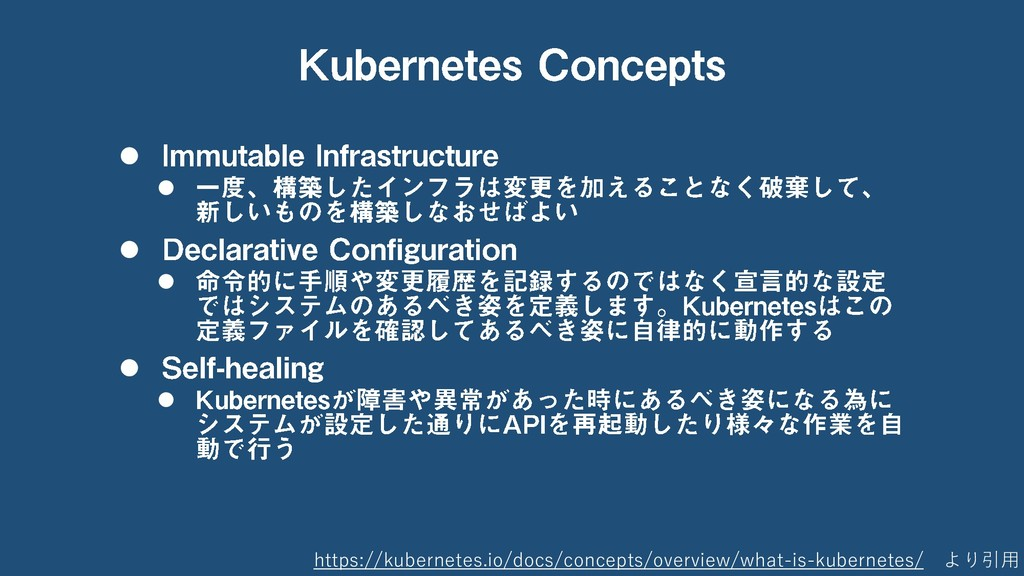 https://kubernetes.io/docs/concepts/overview/wh...