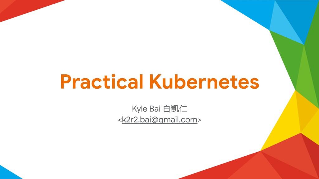 Kyle Bai ⽩白凱仁  <k2r2.bai@gmail.com> Practical K...