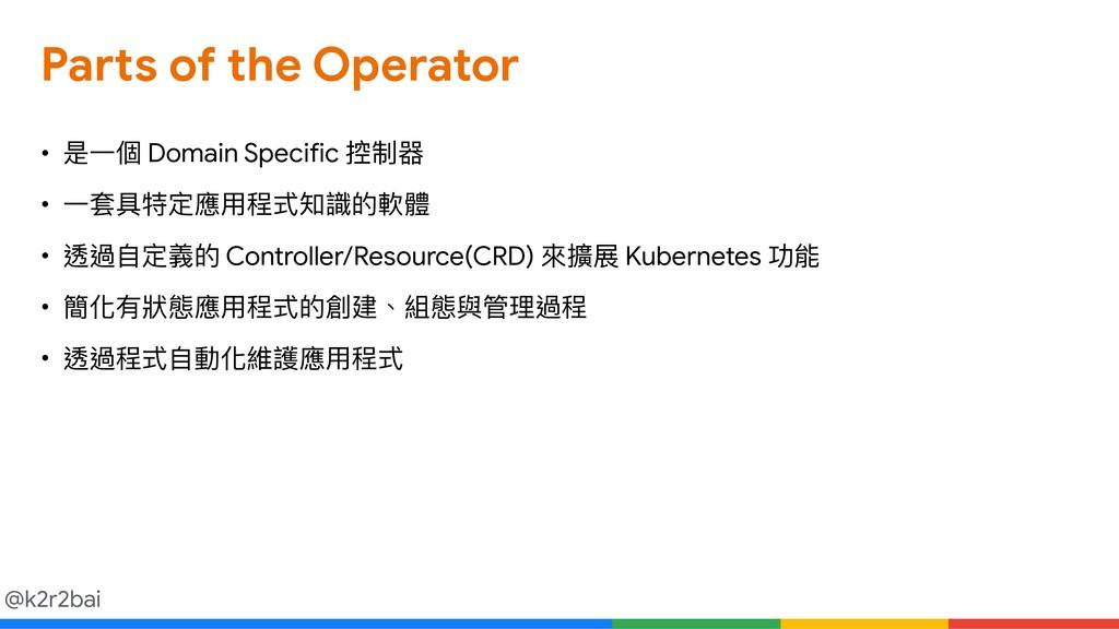@k2r2bai Parts of the Operator • 是⼀一個 Domain Sp...