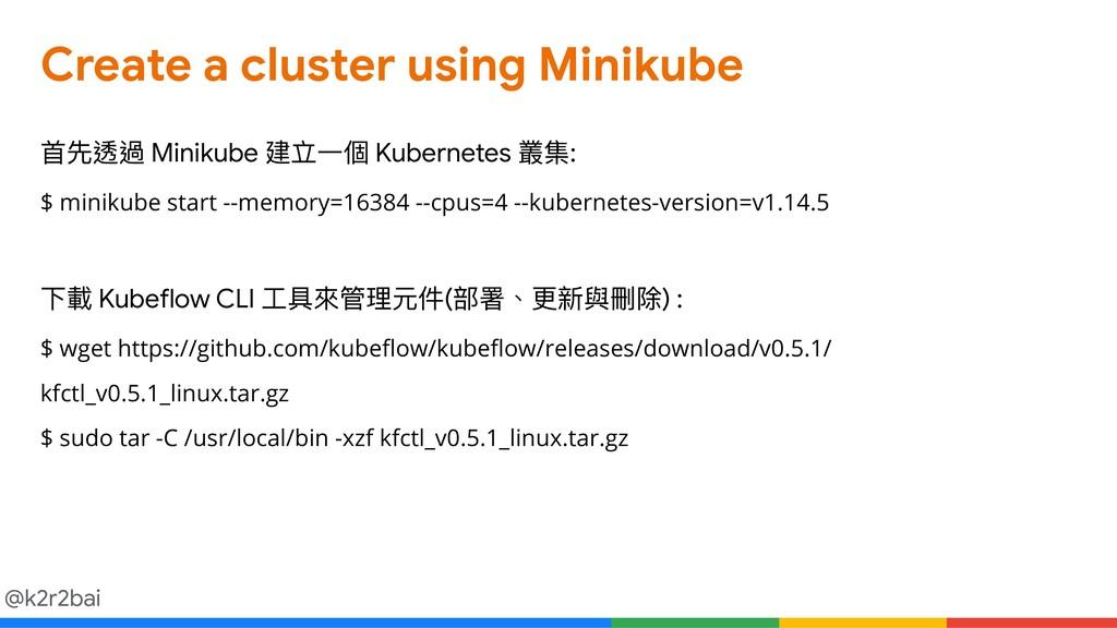 @k2r2bai Create a cluster using Minikube ⾸首先透過 ...