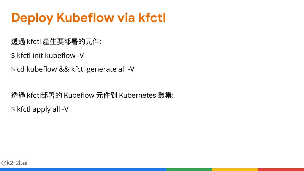 @k2r2bai Deploy Kubeflow via kfctl 透過 kfctl 產⽣生...