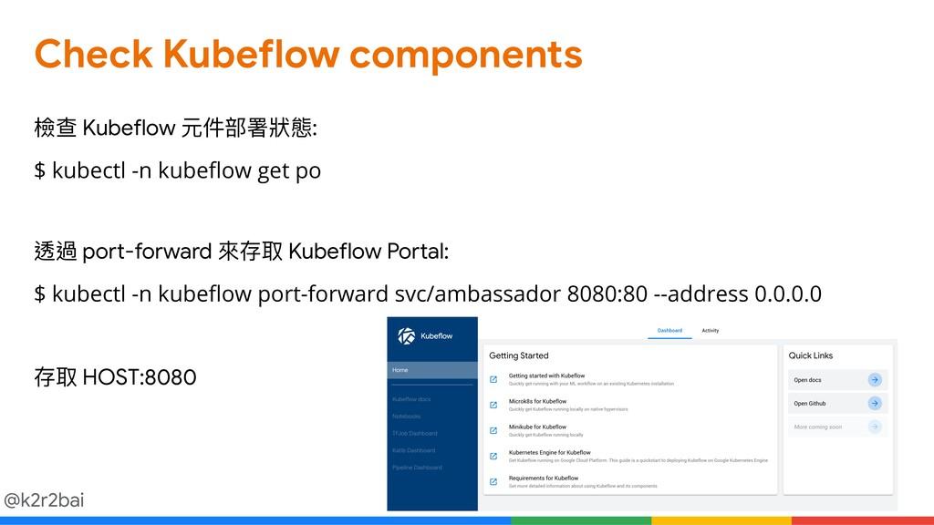 @k2r2bai Check Kubeflow components 檢查 Kubeflow ...