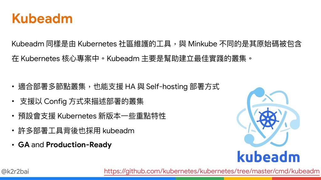 @k2r2bai Kubeadm Kubeadm 同樣是由 Kubernetes 社區維護的⼯...