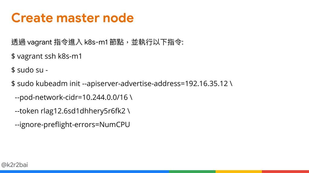 @k2r2bai Create master node 透過 vagrant 指令進入 k8s...