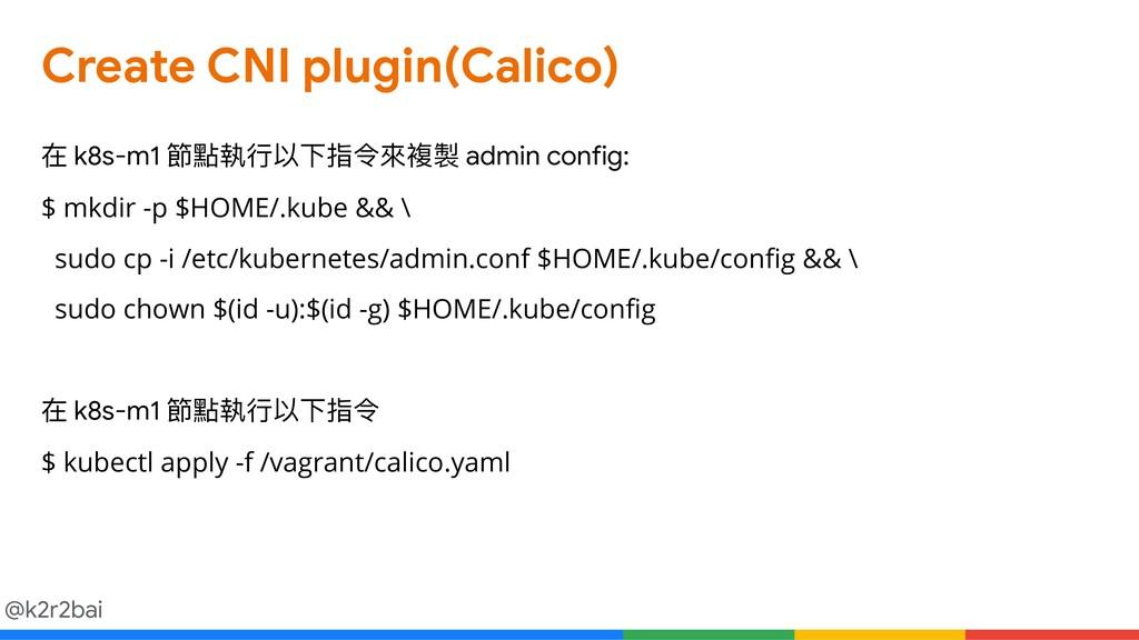 @k2r2bai Create CNI plugin(Calico) 在 k8s-m1 節點執...