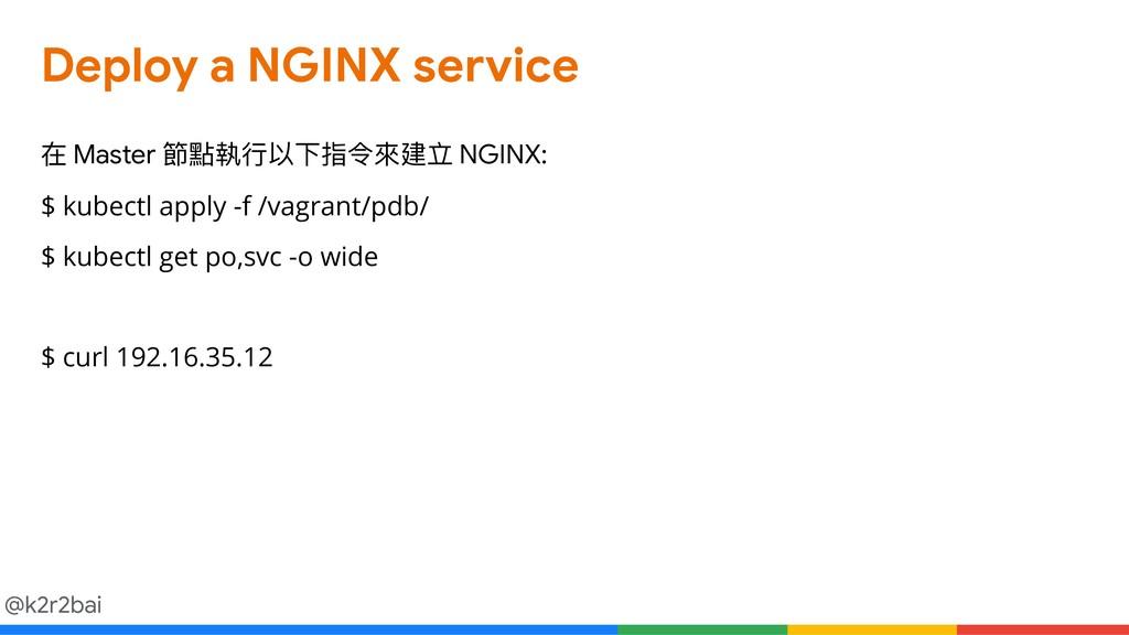 @k2r2bai Deploy a NGINX service 在 Master 節點執⾏行行...