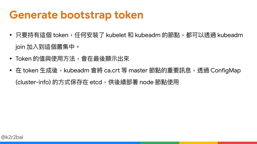@k2r2bai Generate bootstrap token • 只要持有這個 toke...