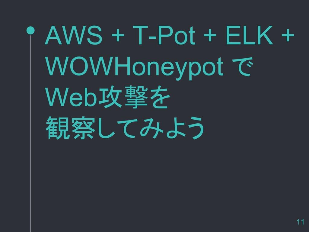 AWS + T-Pot + ELK + WOWHoneypot で Web攻撃を 観察してみよ...