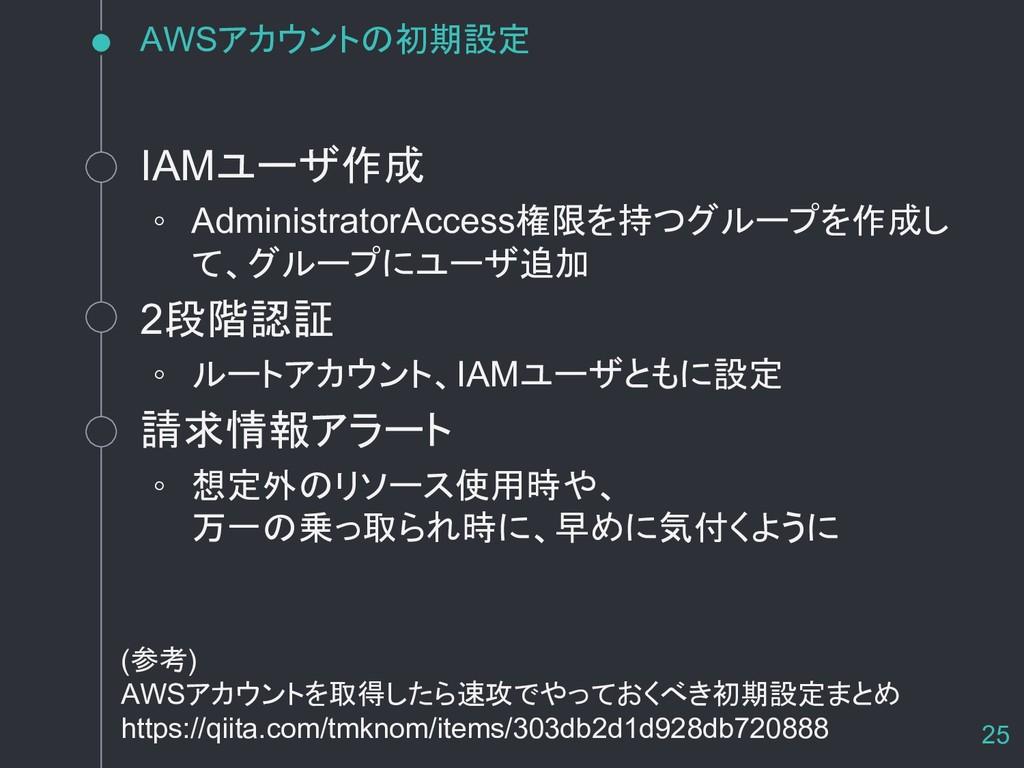 IAMユーザ作成 ◦ AdministratorAccess権限を持つグループを作成し て、グ...