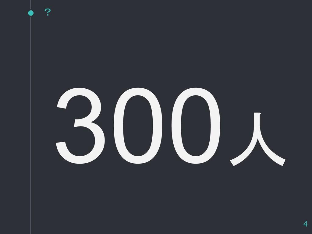 300人 ? 4