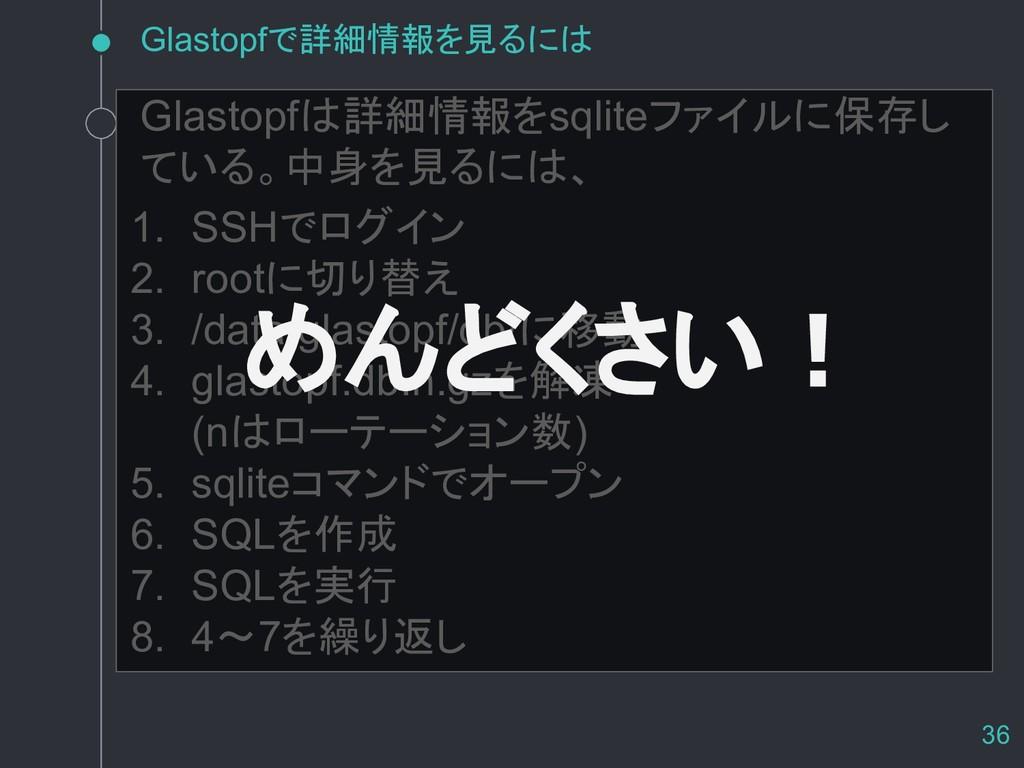 Glastopfで詳細情報を見るには Glastopfは詳細情報をsqliteファイルに保存し...