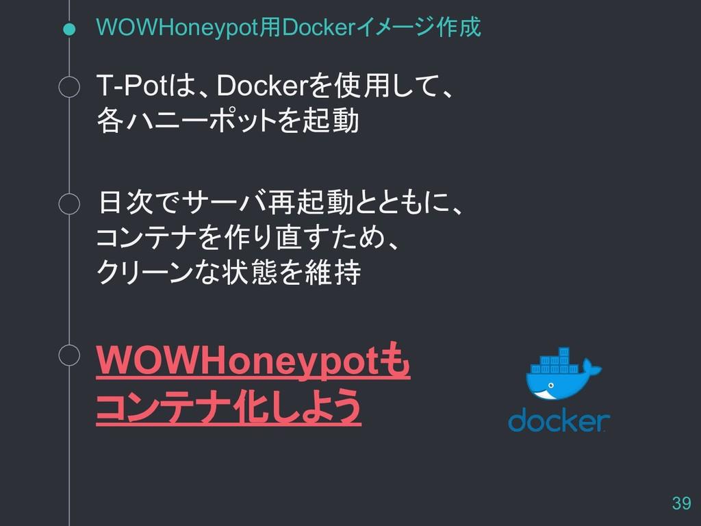 WOWHoneypot用Dockerイメージ作成 T-Potは、Dockerを使用して、 各ハ...