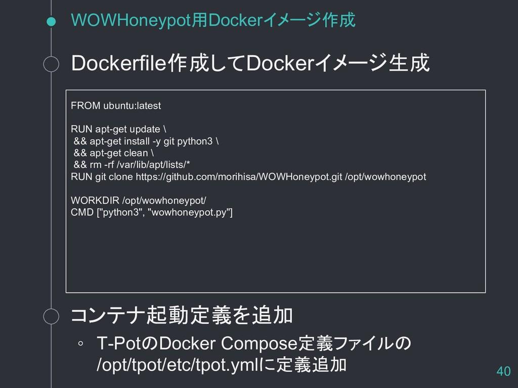 WOWHoneypot用Dockerイメージ作成 Dockerfile作成してDockerイメ...