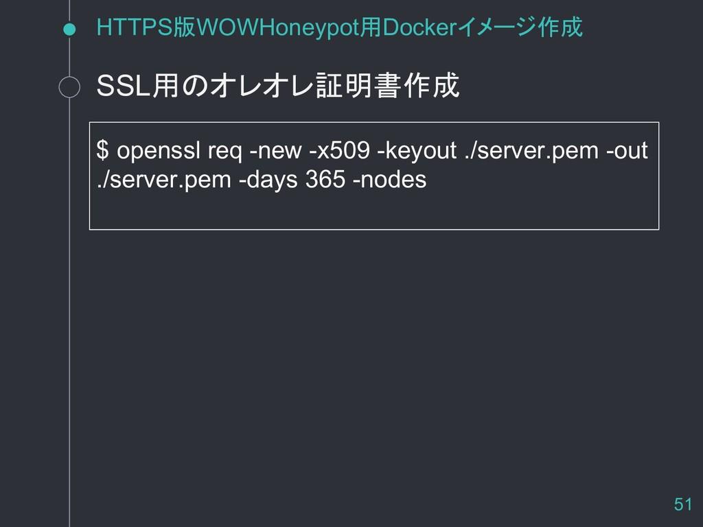 HTTPS版WOWHoneypot用Dockerイメージ作成 SSL用のオレオレ証明書作成 $...