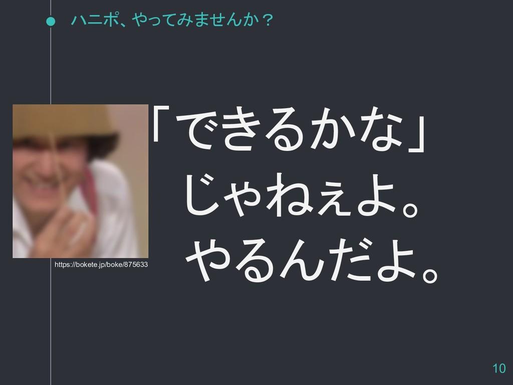 ハニポ、やってみませんか? https://bokete.jp/boke/875633 「でき...