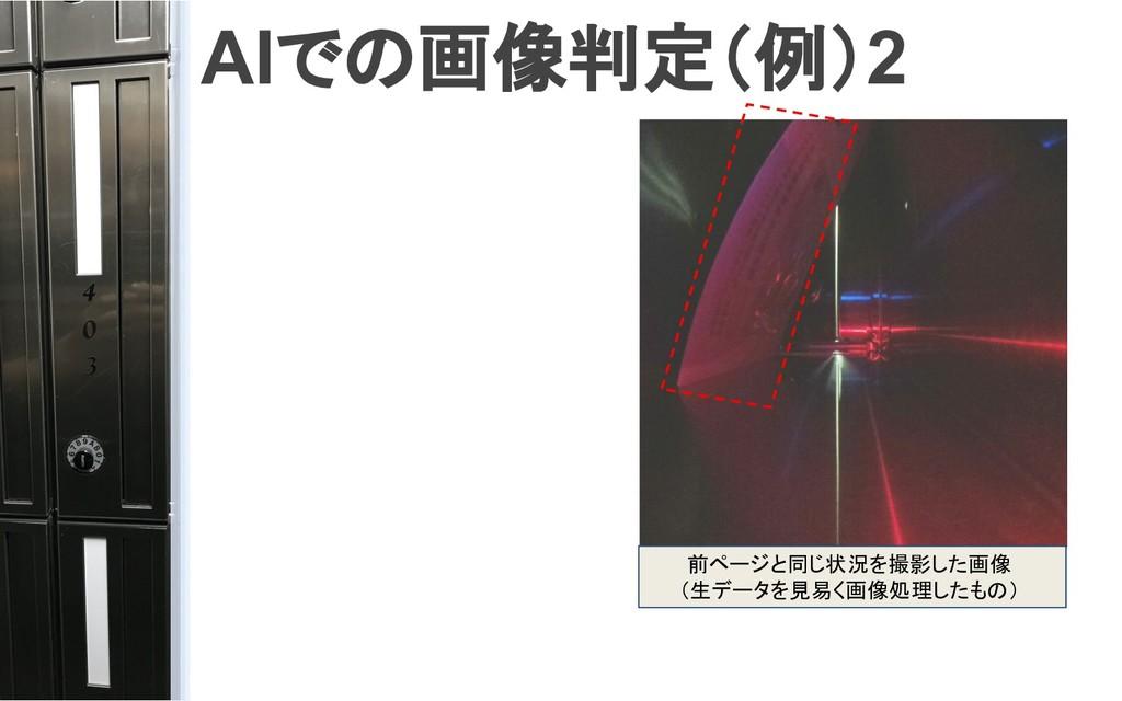 AIでの画像判定(例)2 前ページと同じ状況を撮影した画像 (生データを見易く画像処理したもの)
