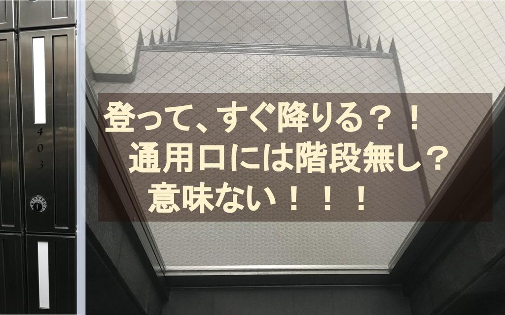登って、すぐ降りる?! 通用口には階段無し?   意味ない!!!