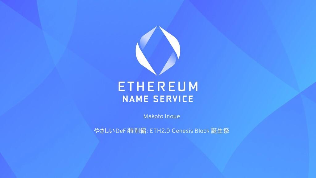 Makoto Inoue やさしいDeFi特別編:ETH2.0 Genesis Block 誕...