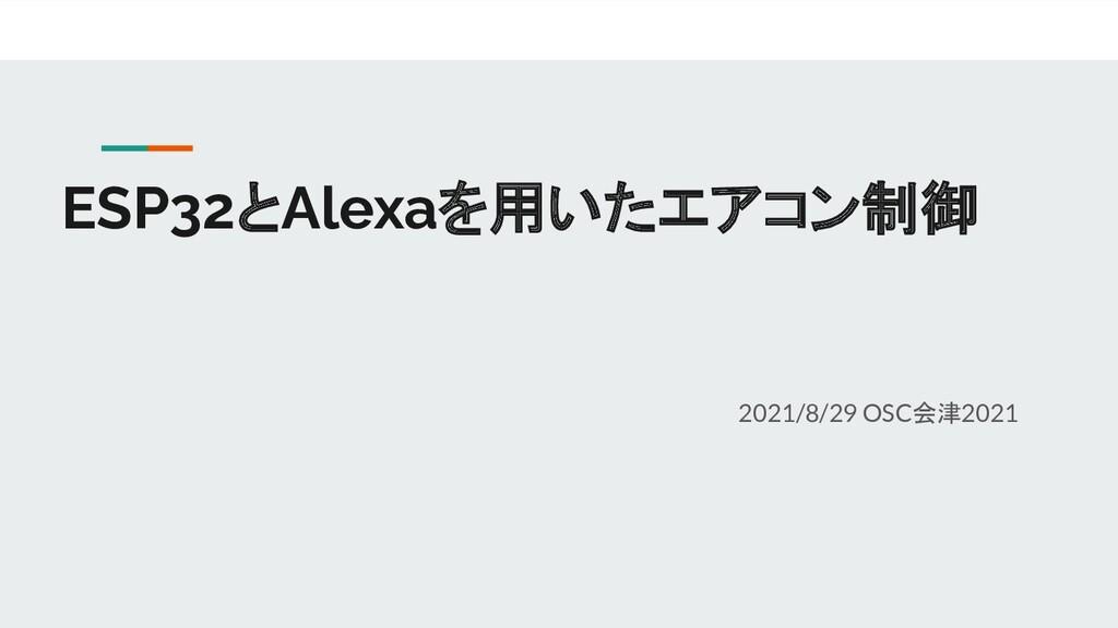 ESP32とAlexaを用いたエアコン制御 2021/8/29 OSC会津2021