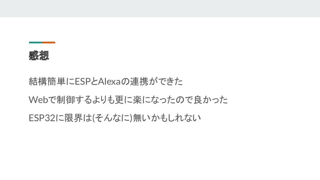 感想 結構簡単にESPとAlexaの連携ができた Webで制御するよりも更に楽になったので良か...