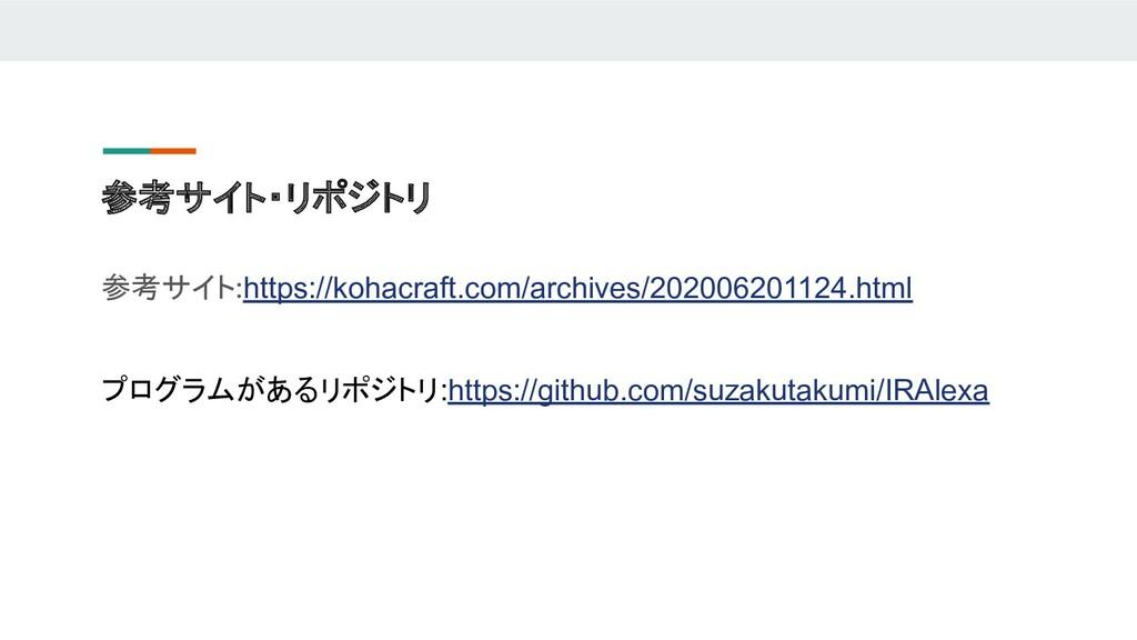 参考サイト・リポジトリ 参考サイト:https://kohacraft.com/archive...