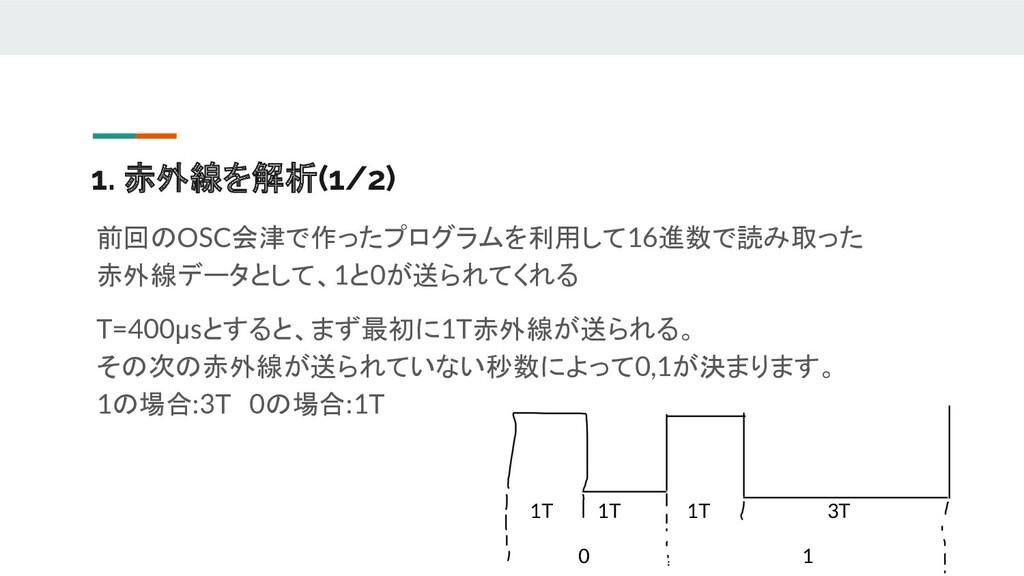 1. 赤外線を解析(1/2) 前回のOSC会津で作ったプログラムを利用して16進数で読み取った...