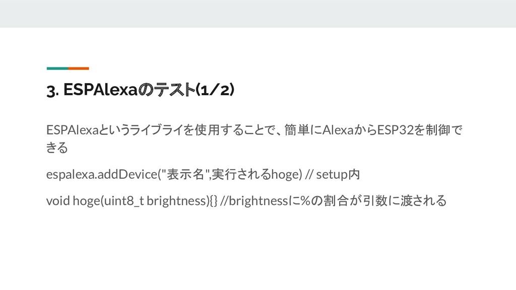 3. ESPAlexaのテスト(1/2) ESPAlexaというライブライを使用することで、簡...