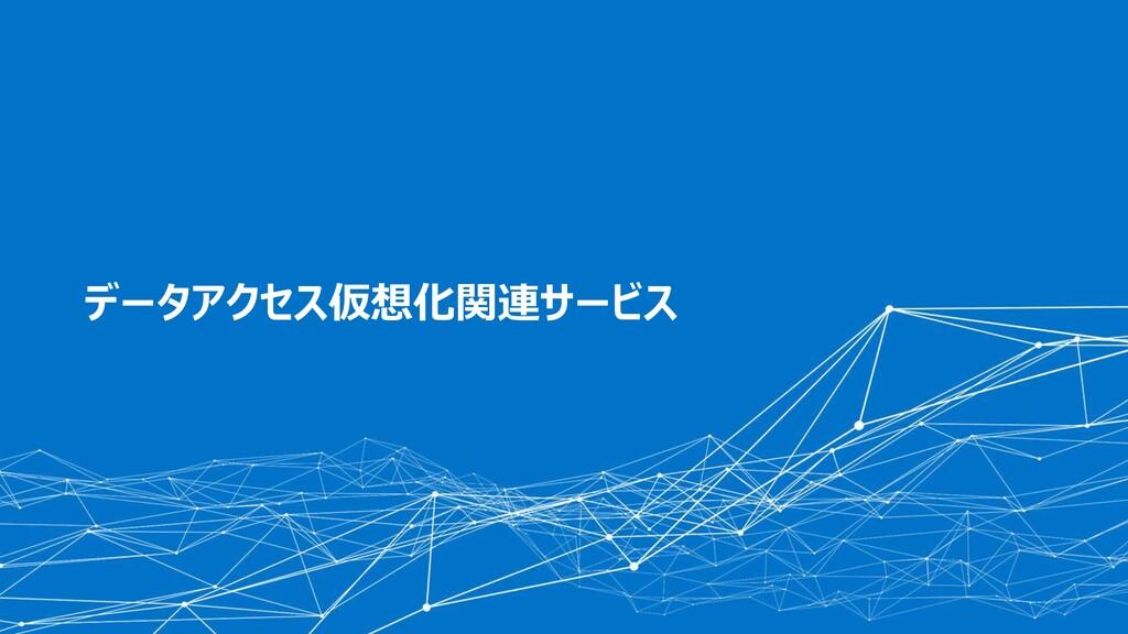 © 2021 CData Software Japan, LLC | www.cdata.co...