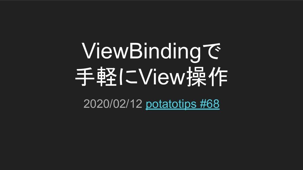 ViewBindingで 手軽にView操作 2020/02/12 potatotips #68