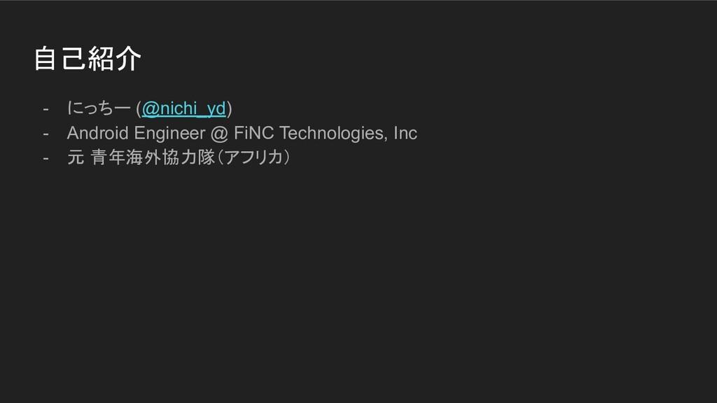 自己紹介 - にっちー (@nichi_yd) - Android Engineer @ Fi...