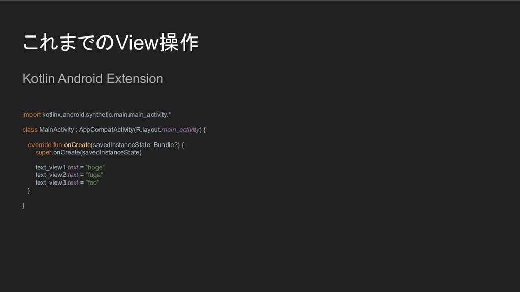 これまでのView操作 Kotlin Android Extension import kot...
