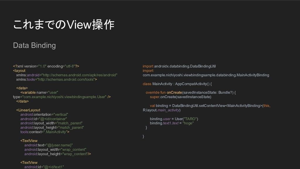 """これまでのView操作 Data Binding <?xml version=""""1.0"""" en..."""