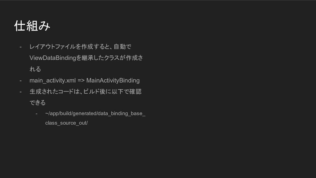 仕組み - レイアウトファイルを作成すると、自動で ViewDataBindingを継承したク...