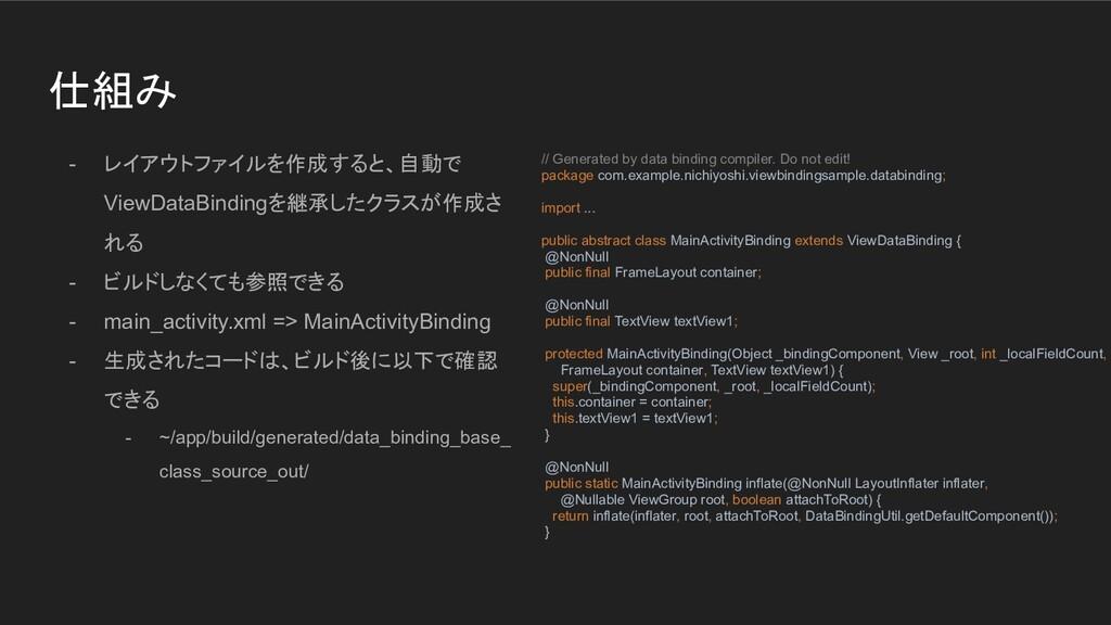 仕組み // Generated by data binding compiler. Do n...