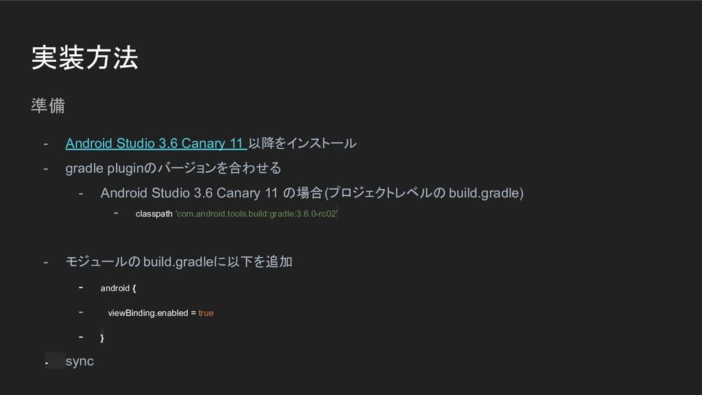 実装方法 準備 - Android Studio 3.6 Canary 11 以降をインストー...